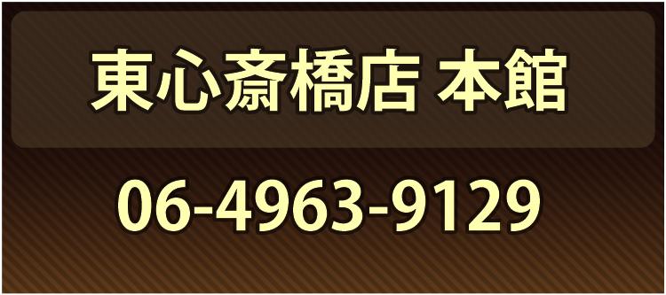 東心斎橋店