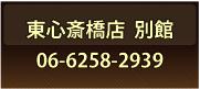 心斎橋店別館