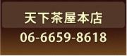 天下茶屋本店