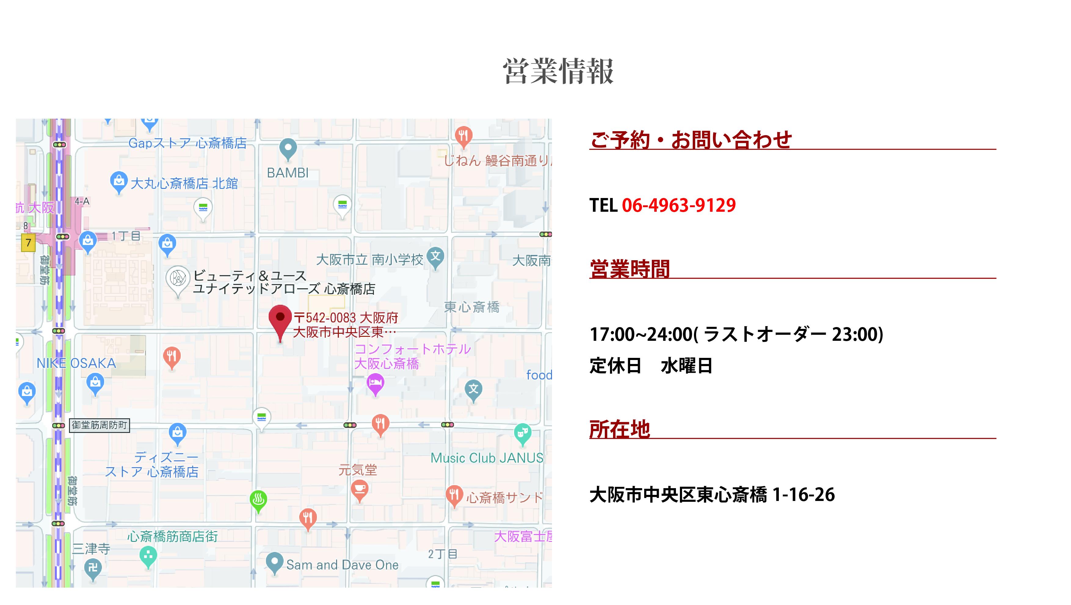 シングルショップ営業情報-03