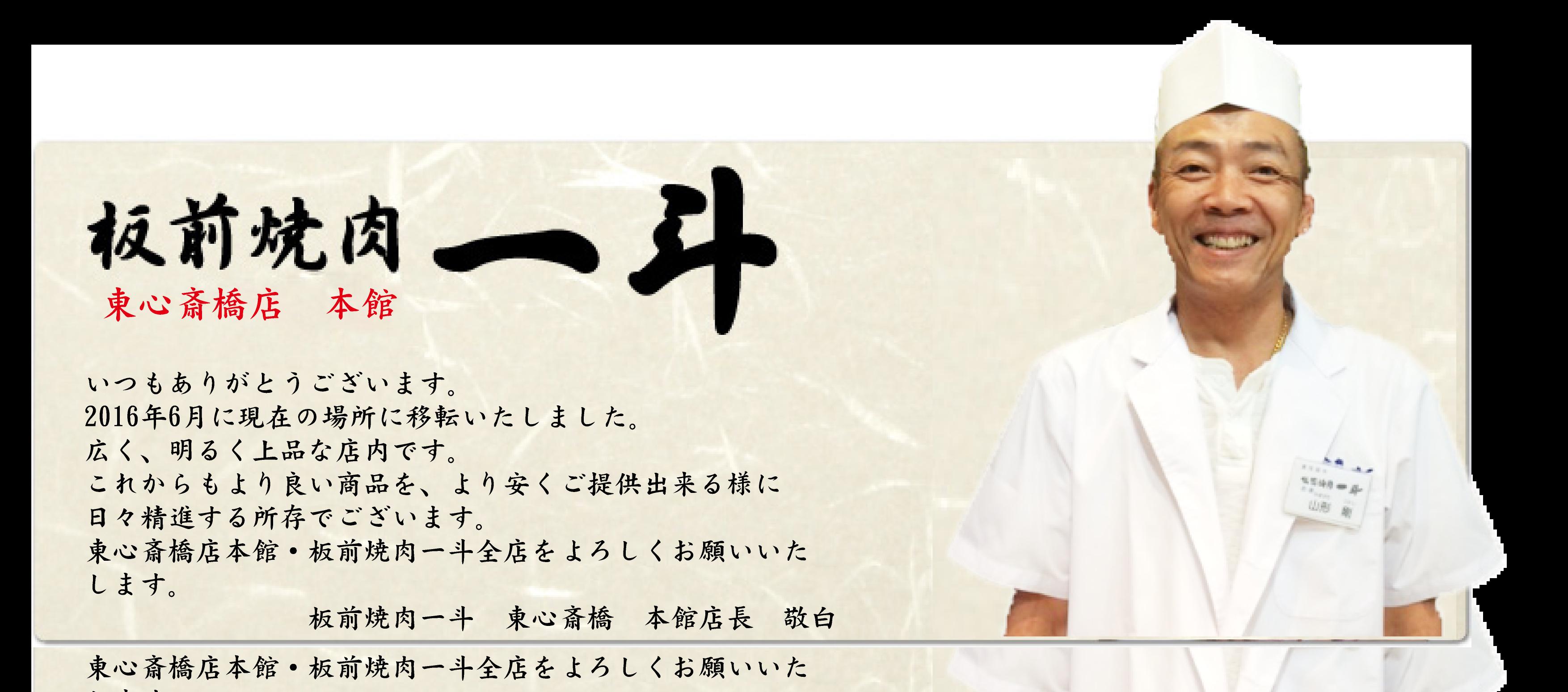 bg_master東心斎橋店本館3月10日-04
