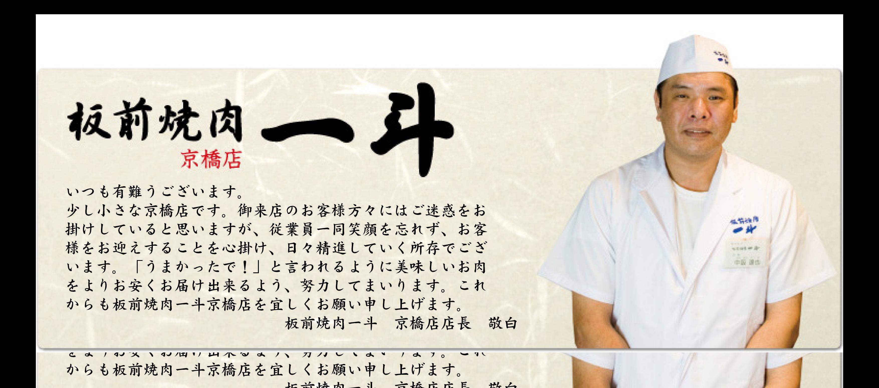 bg_master京橋3月10日-02